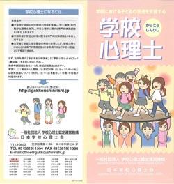 leaflet_s