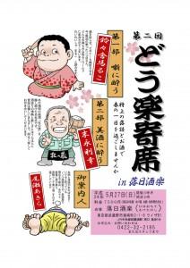 dourakuyose-d29bc