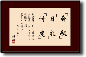 esyaku